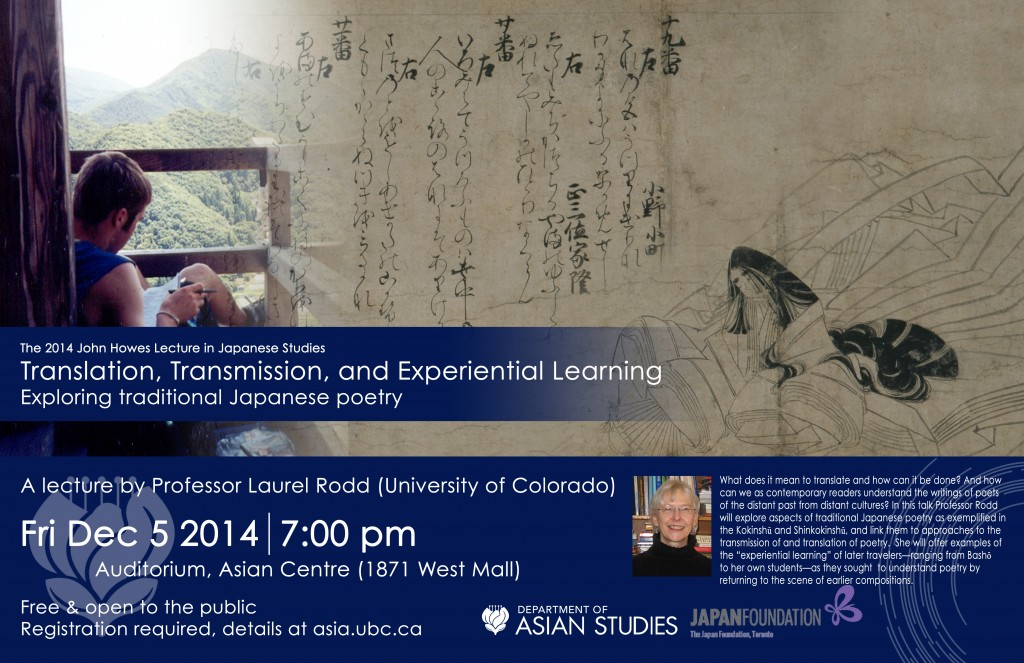 2014 John Howes Lecture Poster Final (revised)