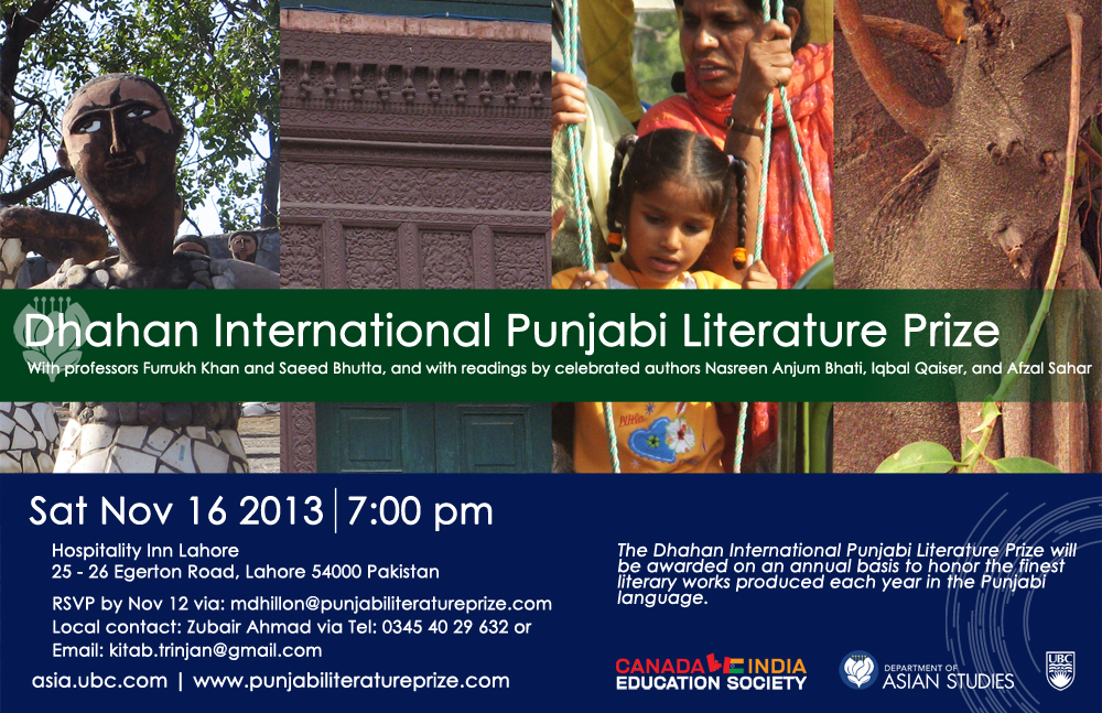 Dhahan International Punjabi Literature Prize E vite Pakistan English