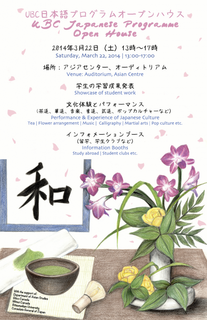 UBC Japanese Open House Poster