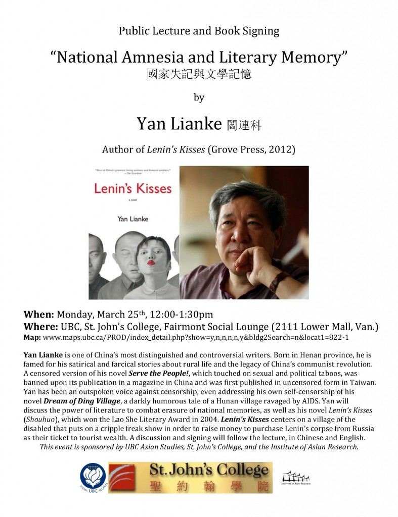 Yan-Lianke-at-UBC-St-Johns-College-March-25th-at-12-noon-787x1024[1]