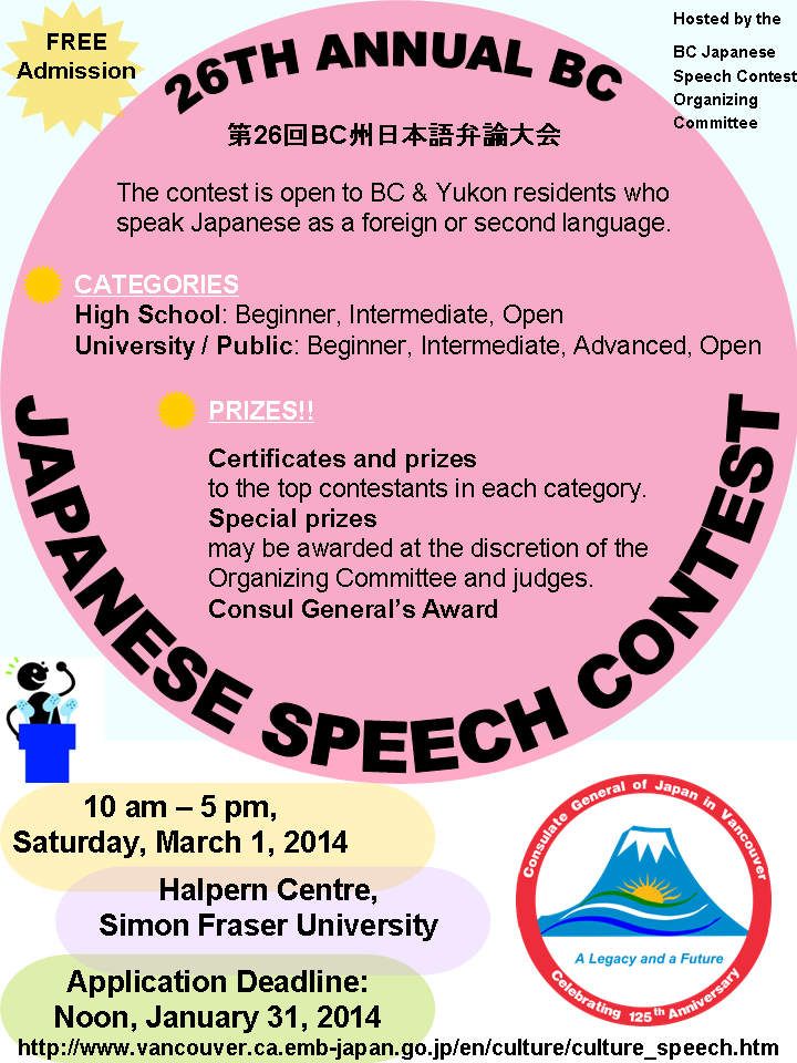 speech-contest-poster_revised[1]