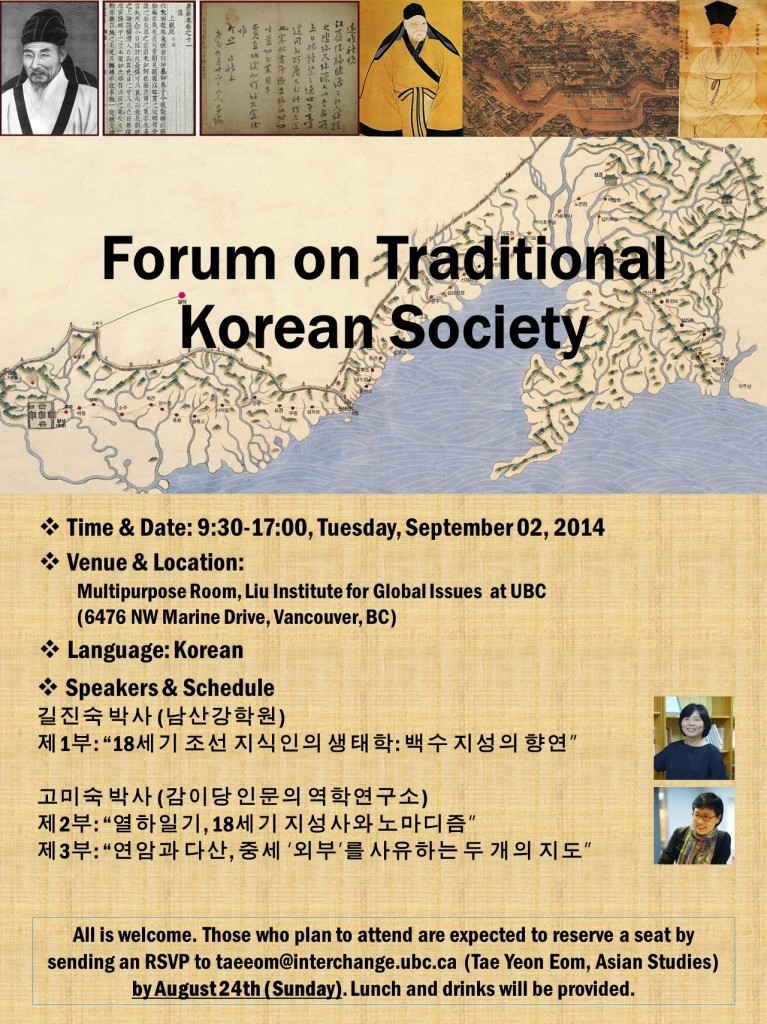 Forum on Traditional Korean Society