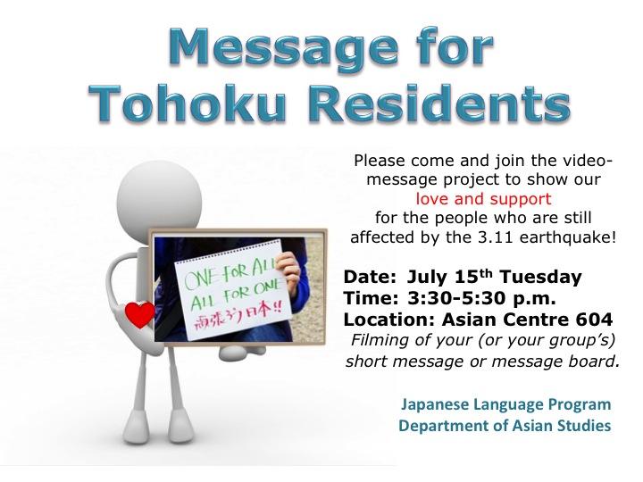 Message for Tohoku Residents