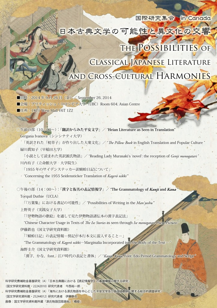 The Possibilities of Classical Japanese Literature and Cross Cultural Harmonies