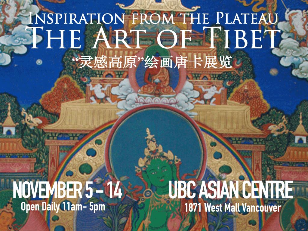 Tibet Event