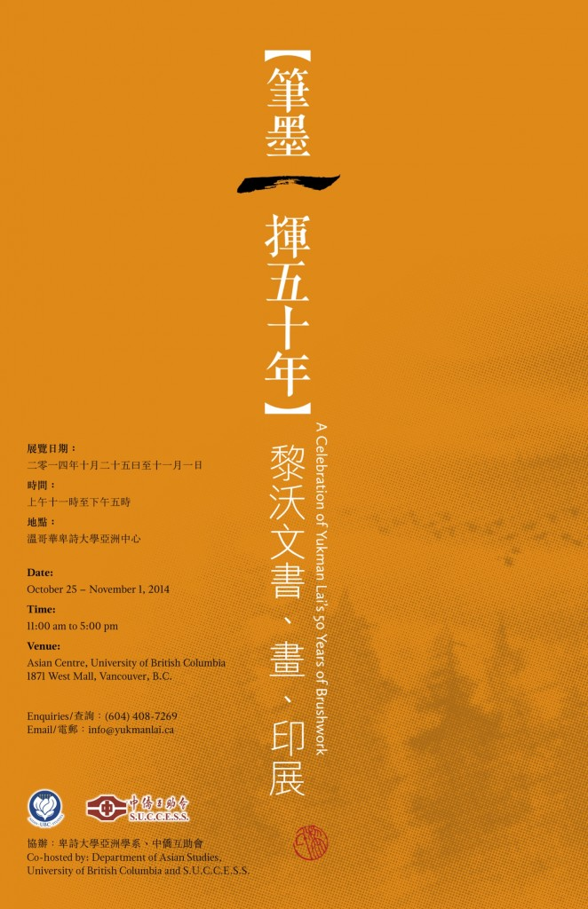 YM Lai Exhibition Poster