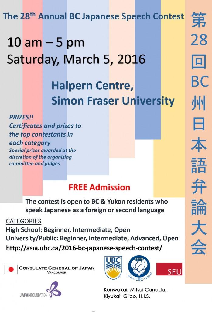 Japanese Speech Contest 2016 Poster