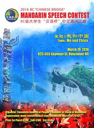 Mandarin Speech Contest Poster 2016