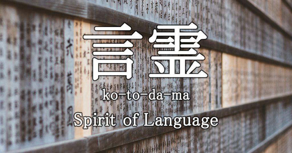 The Spirit of Language