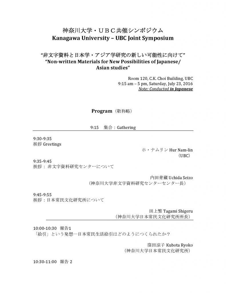 Program Kanagawa-UBC Joint Symposium July 23 2016_Page_1