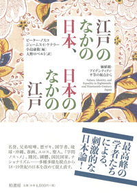 Values, Identity, and Equality in Eighteenth- and Nineteenth-Century Japan