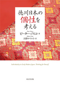 Cover of the Japanese Translation of Individuality in Early Modern Japan: Thinking for Oneself