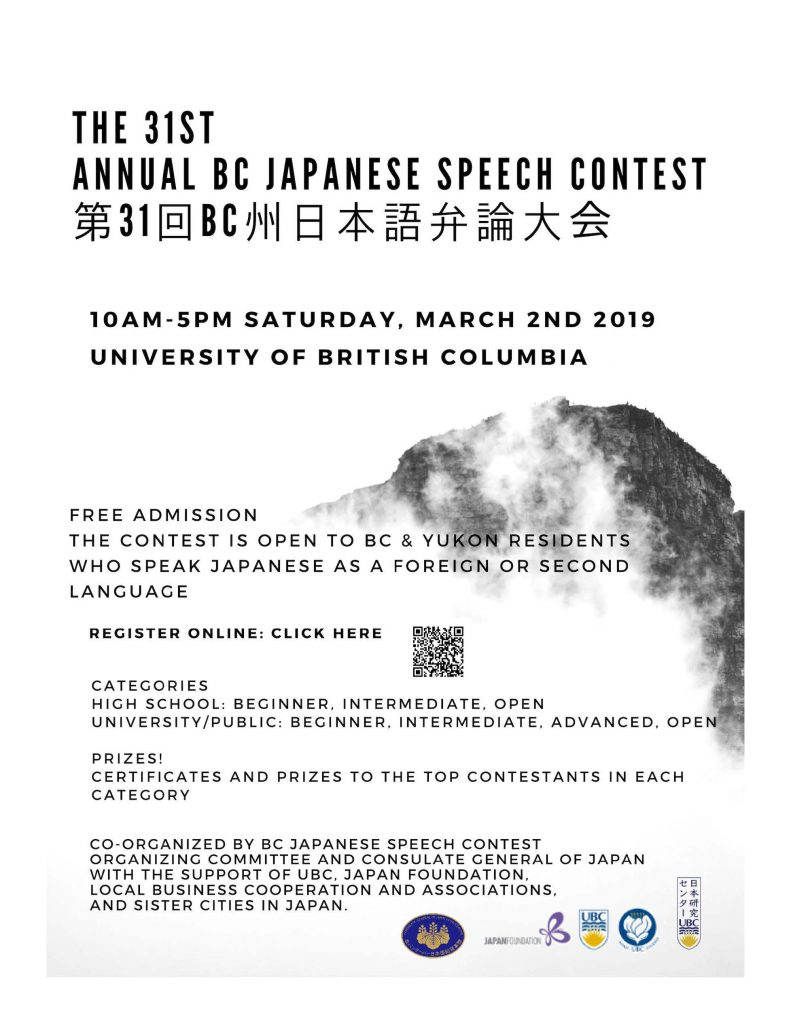 Poster for the 2019 BC Japanese Speech Contest